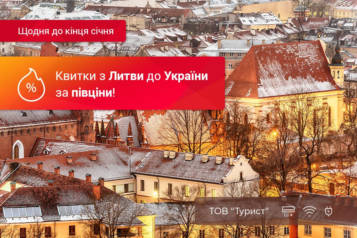 Знижки з Вільнюса – Busfor.ua