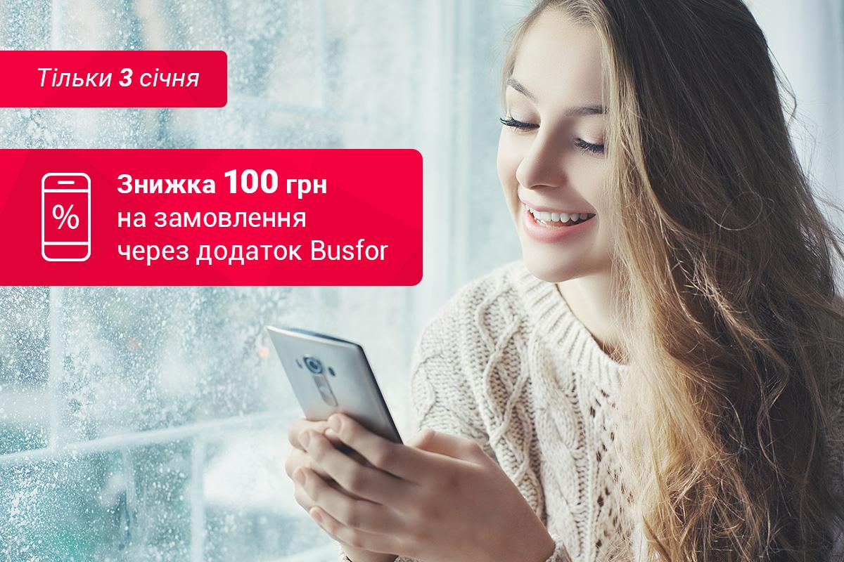 Знижки – Busfor.ua