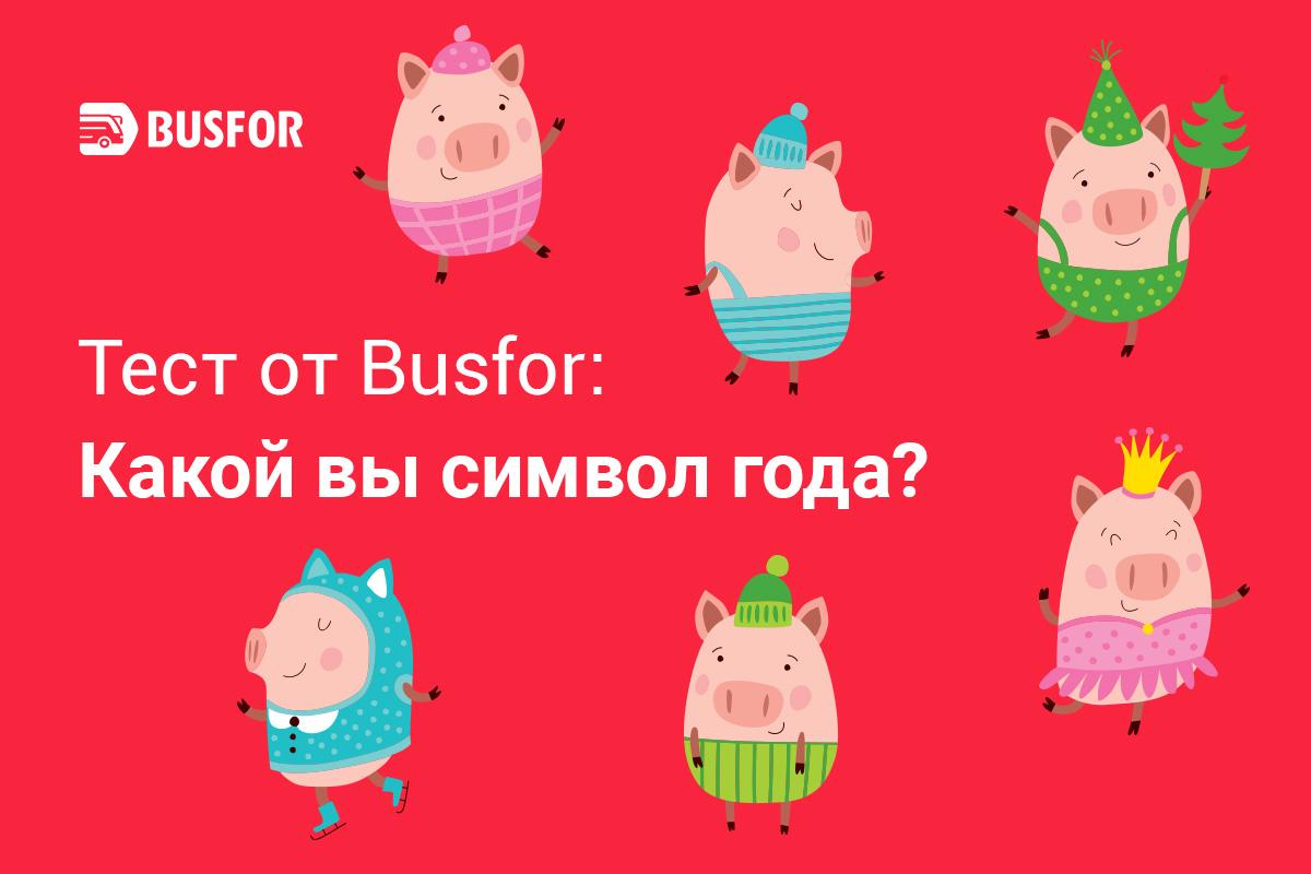 Новогодний тест – Busfor.by