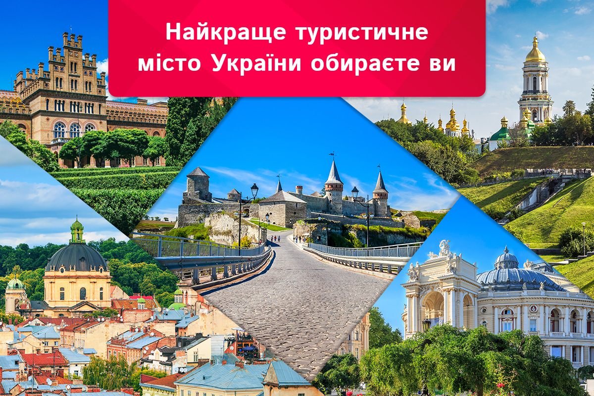 Міста України – Busfor.ua