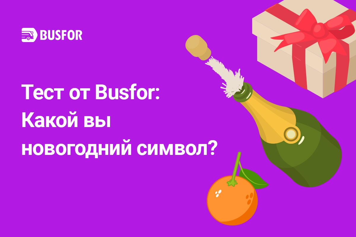 Новогодний тест – Busfor.ru